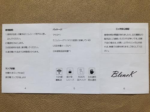BLENCK『ワイヤレスマウス』の取扱説明書(裏)