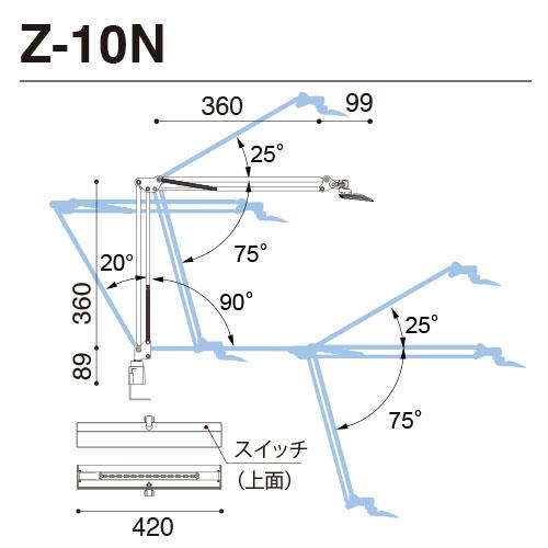 山田照明 Z-LIGHT『Z-10N』可動域