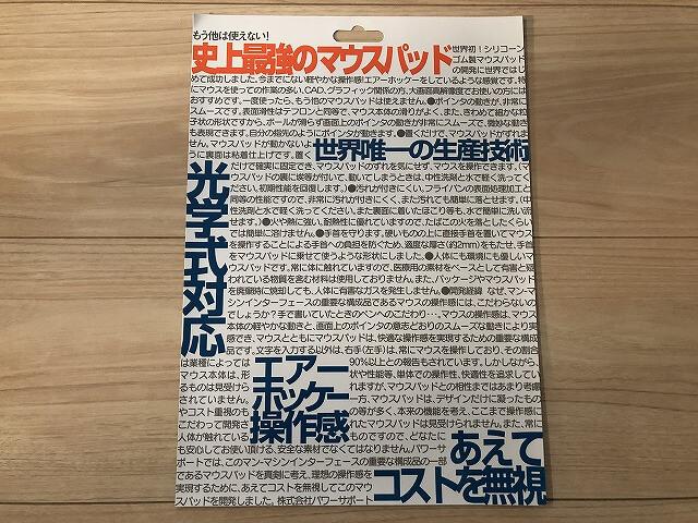 『エアーパッドプロⅢ』パッケージ文字びっしり