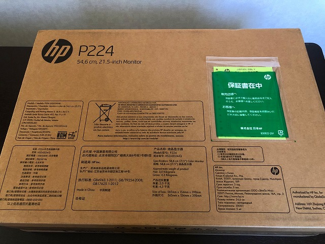 PCモニターhp製「P224」