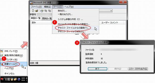 単語登録失敗例(テキストファイルからの登録)