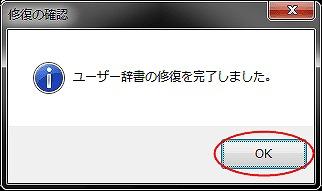 修復の確認で「OK」をクリック