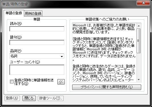 IMEユーザー辞書を開いた画面
