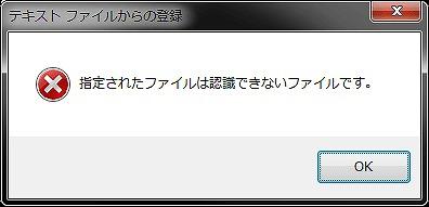 テキストファイルからの登録エラーメッセージ1