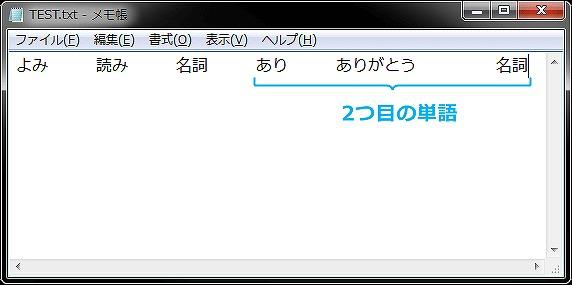 テキストファイルに改行せずに入力