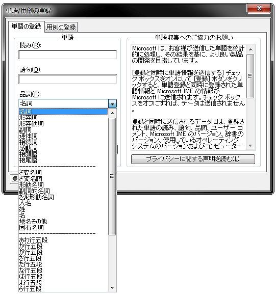 ユーザー辞書の品詞を選択