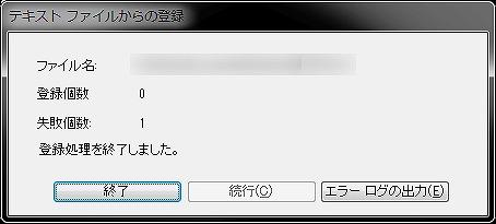 テキストファイルからの登録エラーメッセージ2